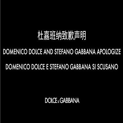 Dolce and Gabbana apology to Chinese people (Instagram)